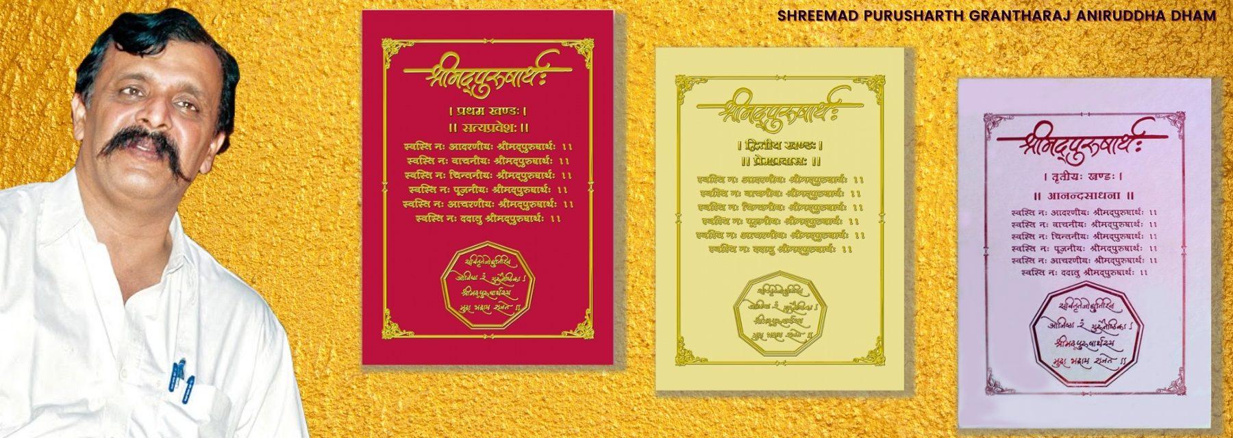 Shreemad Purusharth Granthraj Aniruddha Dham